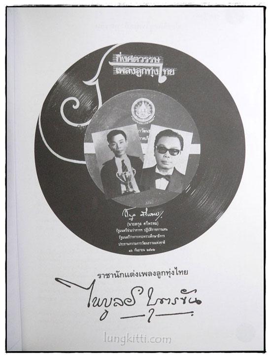 ราชานักแต่งเพลงลูกทุ่งไทย ไพบูลย์ บุตรขัน 7