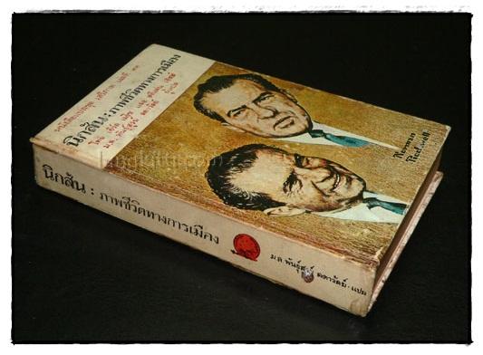 นิกสัน : ภาพชีวิตทางการเมือง (หนังสือแปลชุดเสรีภาพ เล่มที่ 22) 4