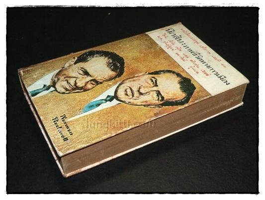 นิกสัน : ภาพชีวิตทางการเมือง (หนังสือแปลชุดเสรีภาพ เล่มที่ 22) 3