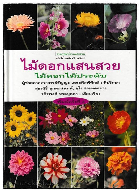 ไม้ดอกแสนสวย : ไม้ดอกไม้ประดับ