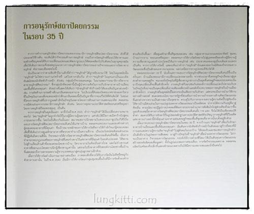 ๑๗๔ มรดกสถาปัตยกรรมในประเทศไทย 1