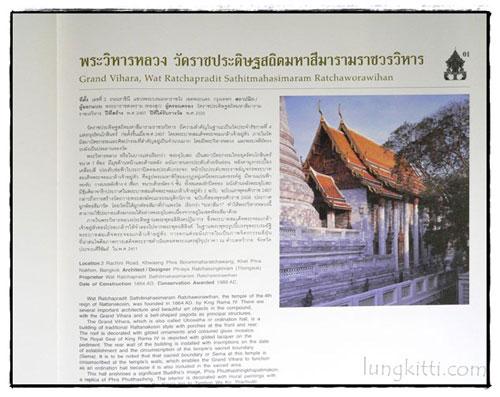 ๑๗๔ มรดกสถาปัตยกรรมในประเทศไทย 4