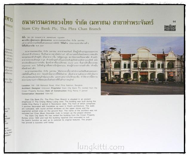 ๑๗๔ มรดกสถาปัตยกรรมในประเทศไทย 5