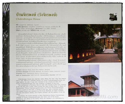 ๑๗๔ มรดกสถาปัตยกรรมในประเทศไทย 6