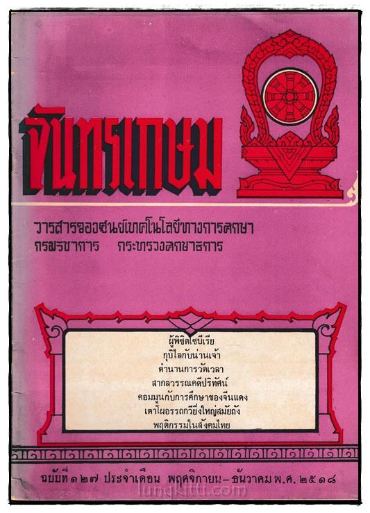 จันทรเกษม ฉบับที่ 127 ประจำเดือน พฤศจิกายน – ธันวาคม พ.ศ. 2518