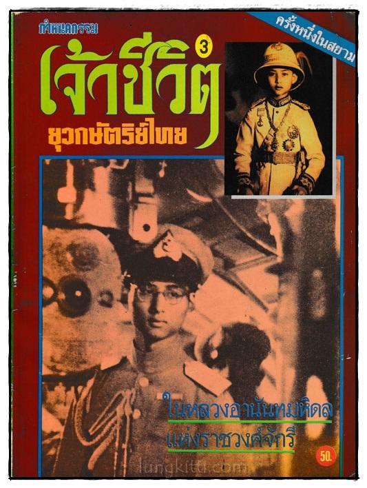 เจ้าชีวิต  ยุวกษัตริย์ไทย