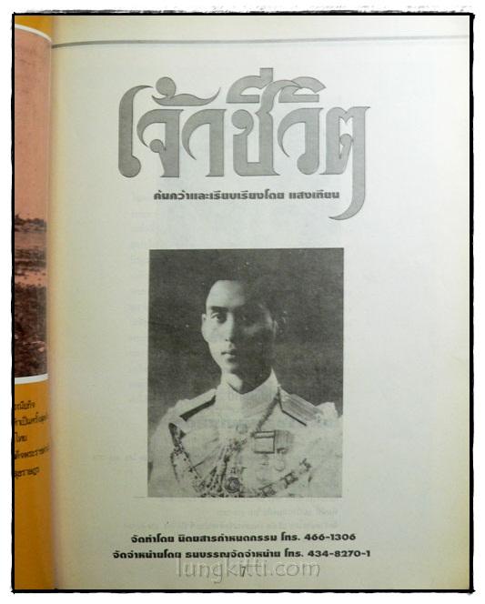 เจ้าชีวิต  ยุวกษัตริย์ไทย 5