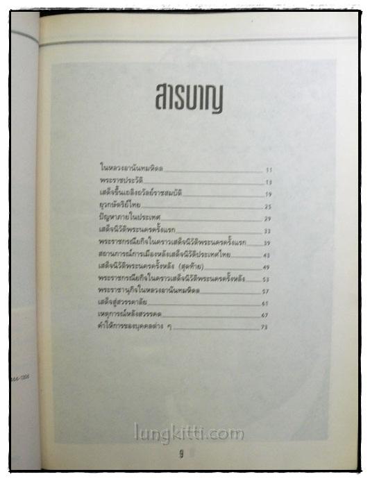 เจ้าชีวิต  ยุวกษัตริย์ไทย 6