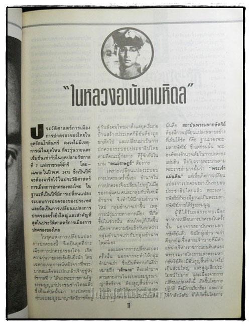 เจ้าชีวิต  ยุวกษัตริย์ไทย 7