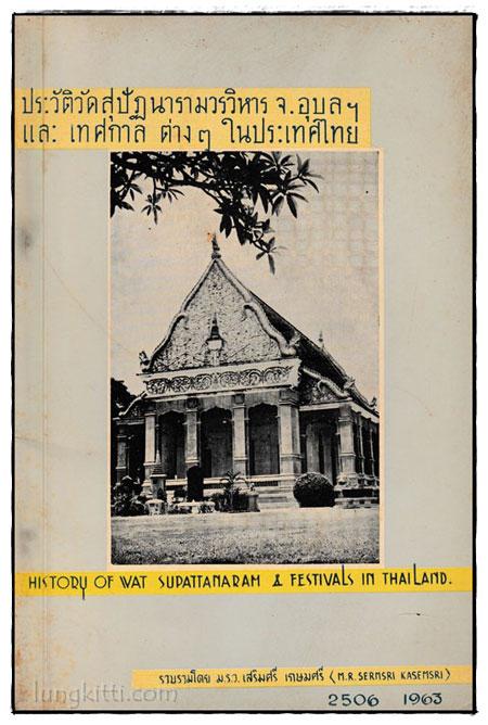 ประวัติวัดสุปัฏนารามวรวิหาร จ.อุบลฯ และ เทศการต่างๆในประเทศไทย