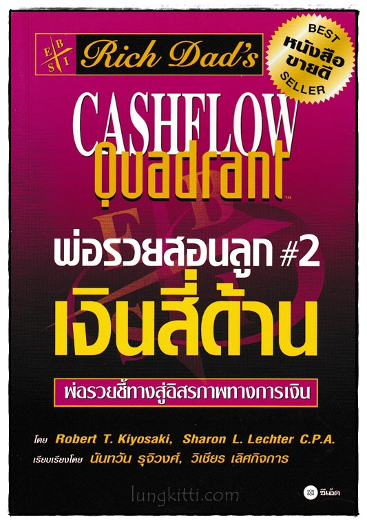 CASHFLOW Quadrant พ่อรวยสอนลูก 2 เงินสี่ด้าน