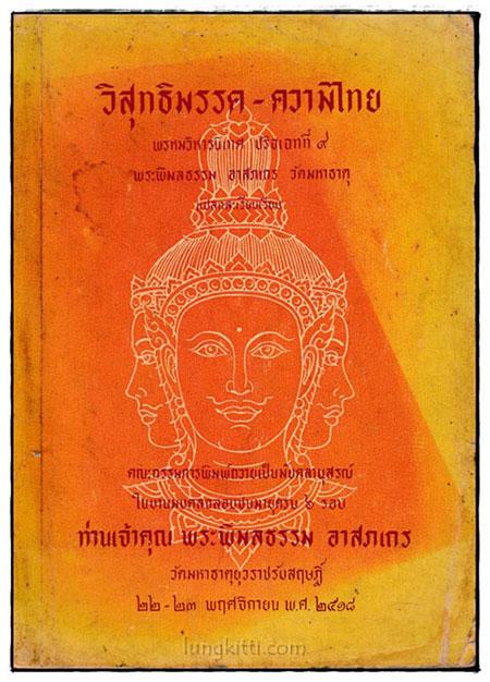 วิสุทธิมรรค – ความไทย พรหมวิหารนิเทศ ปริจเฉกที่ 9