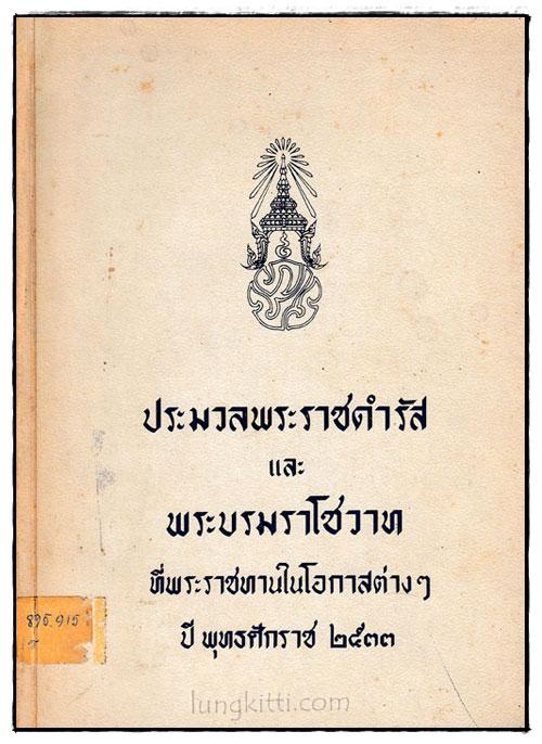 ประมวลพระราชดำรัสและพระบรมราโชวาทที่พระราชทานในโอกาสต่าง ๆ ปี พุทธศักราช 2533