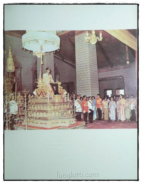 เฉลิมพระเกียรติ สมเด็จพระบรมโอรสาธิราช เจ้าฟ้ามหาวชิราลงกรณ สยามมกุฎราชกุมาร 8