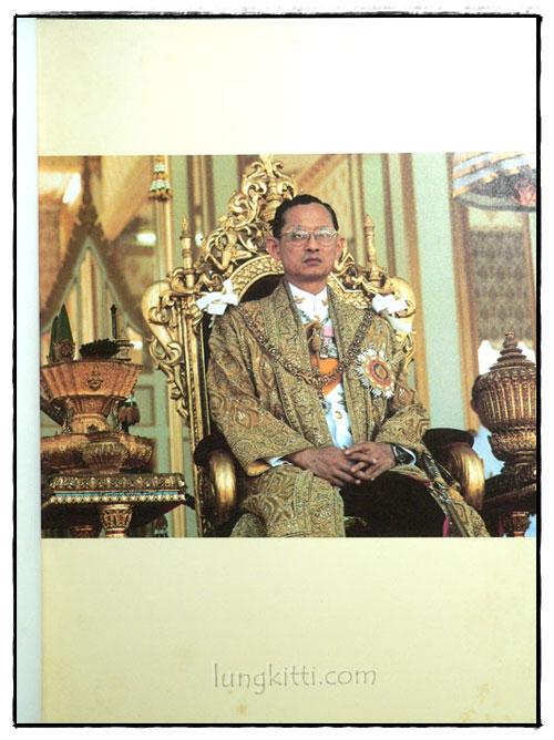 ประมวลพระราชดำรัสและพระบรมราโชวาทที่พระราชทานในโอกาสต่าง ๆ ปี พุทธศักราช 2533 1