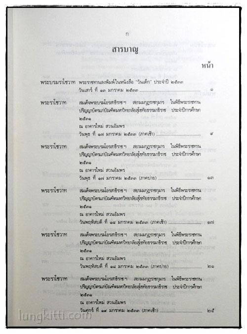 ประมวลพระราชดำรัสและพระบรมราโชวาทที่พระราชทานในโอกาสต่าง ๆ ปี พุทธศักราช 2533 2