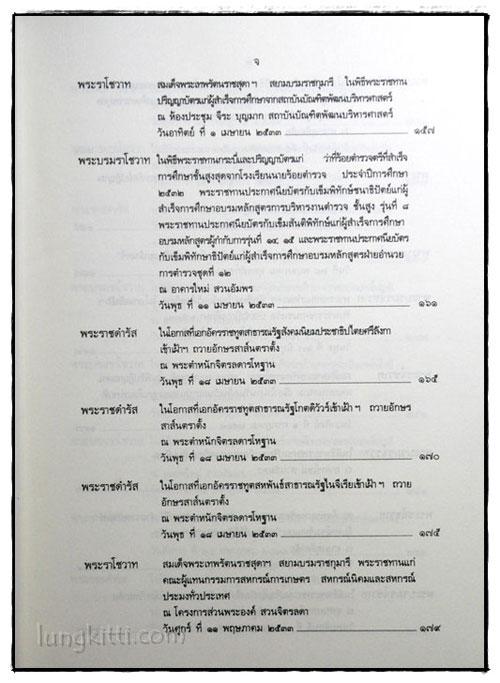 ประมวลพระราชดำรัสและพระบรมราโชวาทที่พระราชทานในโอกาสต่าง ๆ ปี พุทธศักราช 2533 3