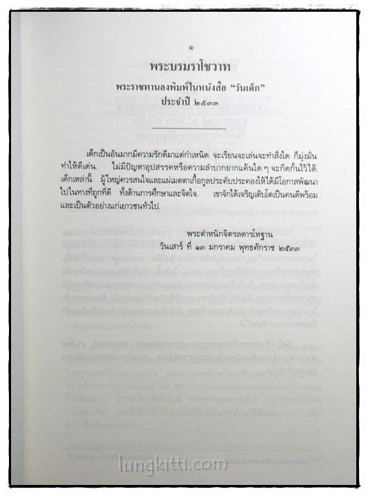 ประมวลพระราชดำรัสและพระบรมราโชวาทที่พระราชทานในโอกาสต่าง ๆ ปี พุทธศักราช 2533 4