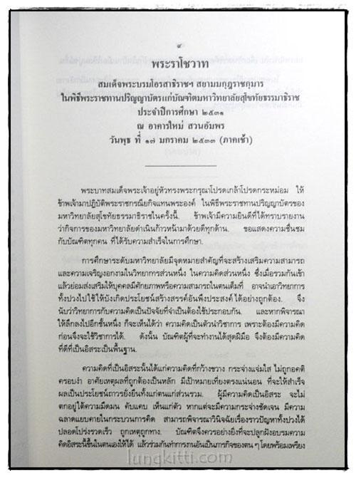 ประมวลพระราชดำรัสและพระบรมราโชวาทที่พระราชทานในโอกาสต่าง ๆ ปี พุทธศักราช 2533 5