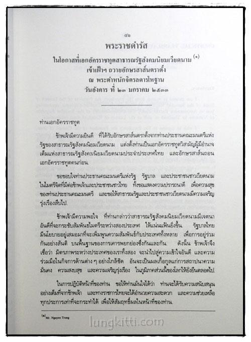 ประมวลพระราชดำรัสและพระบรมราโชวาทที่พระราชทานในโอกาสต่าง ๆ ปี พุทธศักราช 2533 6