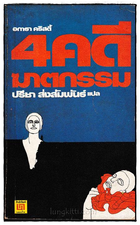 4 คดี ฆาตกรรม (The Adventure of The Cristmas Pudding)