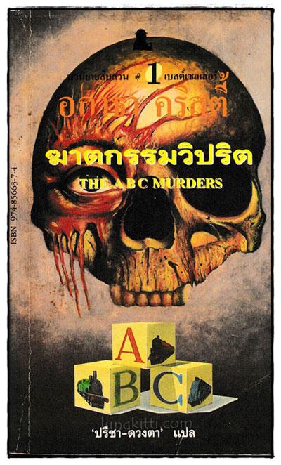 ฆาตกรรมวิปริต (The A B C Murders)