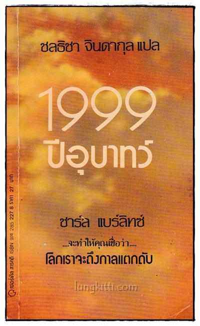 1999 ปีอุบาทว์