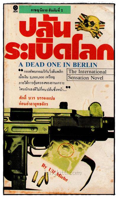 ปล้นระเบิดโลก (A Dead One In Berlin)