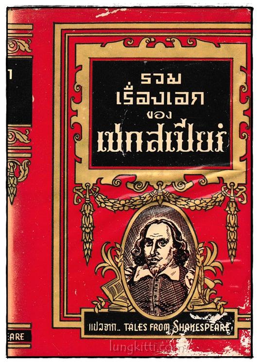 รวมเรื่องเอกของเชกสเปียร์(Tales from Shakespeare)