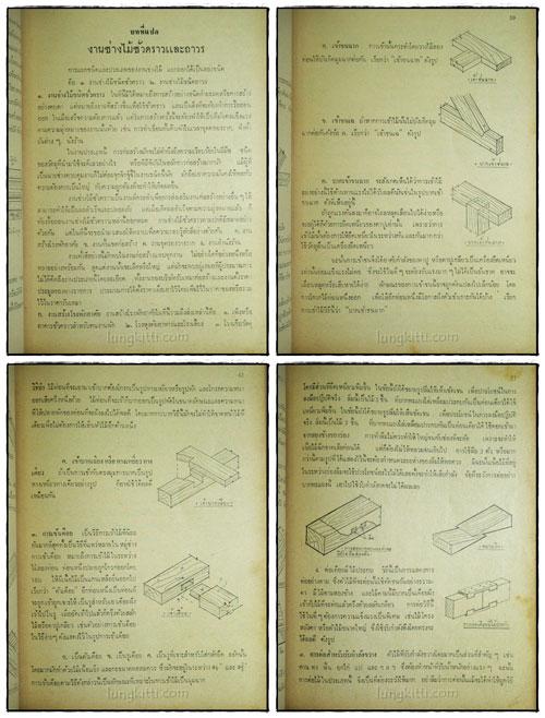 คู่มือรับเหมาก่อสร้างบ้านไม้ (ช่างไม้ปลูกสร้าง) รวมชุด 4 เล่ม 6