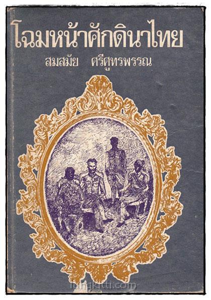 โฉมหน้าศักดินาไทย / สมสมัย ตรีศูทรพรรณ