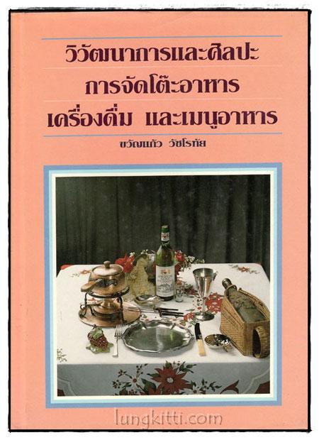วิวัฒนาการและศิลปะการจัดโต๊ะอาหารเครื่องดื่มและเมนูอาหาร / ขวัญแก้ววัชโรทัย