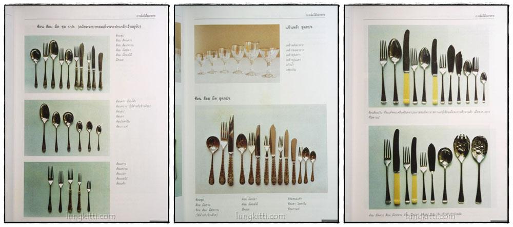 วิวัฒนาการและศิลปะการจัดโต๊ะอาหารเครื่องดื่มและเมนูอาหาร / ขวัญแก้ววัชโรทัย 6