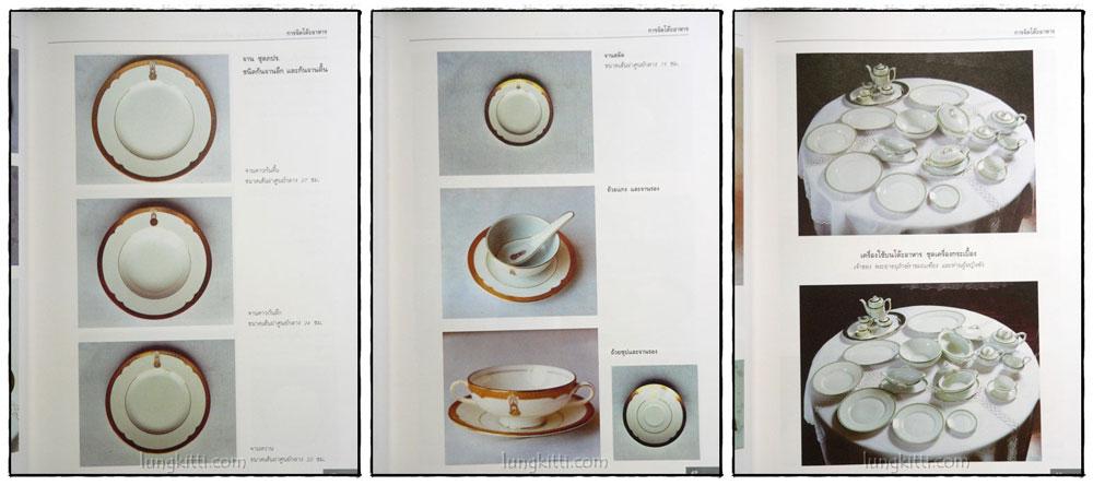 วิวัฒนาการและศิลปะการจัดโต๊ะอาหารเครื่องดื่มและเมนูอาหาร / ขวัญแก้ววัชโรทัย 7