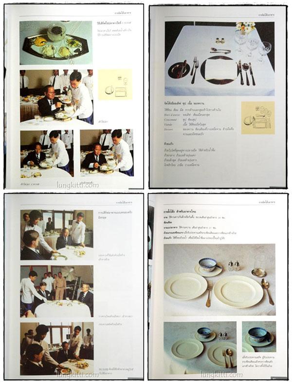 วิวัฒนาการและศิลปะการจัดโต๊ะอาหารเครื่องดื่มและเมนูอาหาร / ขวัญแก้ววัชโรทัย 8