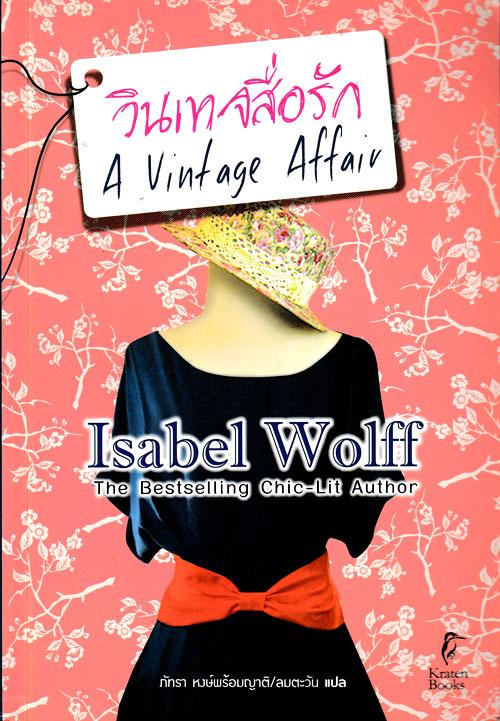 วินเทจสื่อรัก (A Vintage Affair)