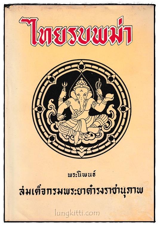 ไทยรบพม่า