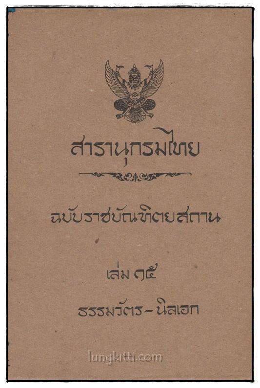 สารานุกรมไทย ฉบับราชบัณฑิตยสถาน เล่ม 15 ธรรมวัตร – นิลเอก