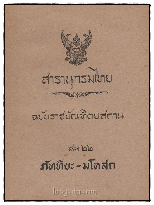 สารานุกรมไทย ฉบับราชบัณฑิตยสถาน เล่ม 22 (ภัททิยะ – มโหสถ)