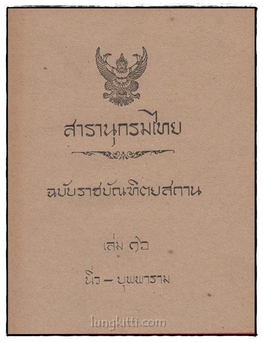 สารานุกรมไทย ฉบับราชบัณฑิตยสถาน เล่ม 16(นิ่ว – บุพพาราม)