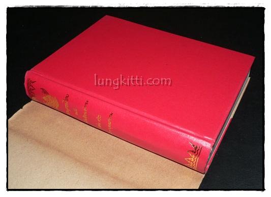 สารานุกรมไทย ฉบับราชบัณฑิตยสถาน เล่ม 16(นิ่ว – บุพพาราม) 4