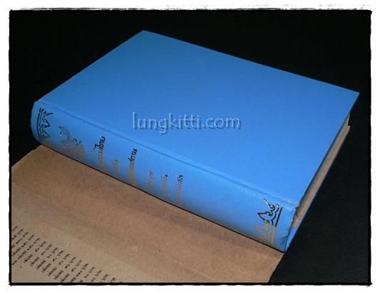 สารานุกรมไทย ฉบับราชบัณฑิตยสถาน เล่ม 7 (แคกสตัน – จรดพระนังคัล) 8