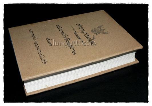 สารานุกรมไทย ฉบับราชบัณฑิตยสถาน เล่ม 7 (แคกสตัน – จรดพระนังคัล) 7