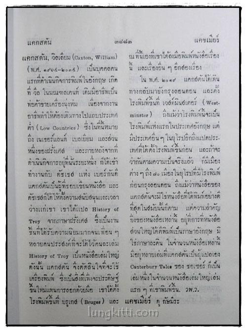 สารานุกรมไทย ฉบับราชบัณฑิตยสถาน เล่ม 7 (แคกสตัน – จรดพระนังคัล) 1