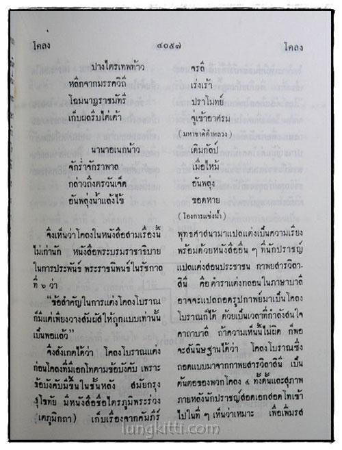 สารานุกรมไทย ฉบับราชบัณฑิตยสถาน เล่ม 7 (แคกสตัน – จรดพระนังคัล) 2