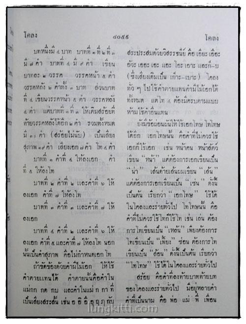 สารานุกรมไทย ฉบับราชบัณฑิตยสถาน เล่ม 7 (แคกสตัน – จรดพระนังคัล) 3