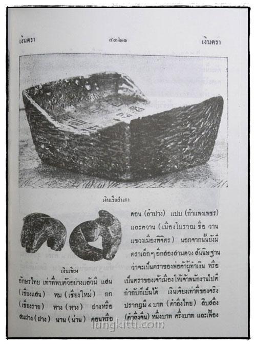 สารานุกรมไทย ฉบับราชบัณฑิตยสถาน เล่ม 7 (แคกสตัน – จรดพระนังคัล) 5