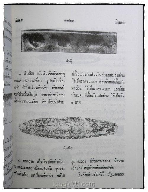สารานุกรมไทย ฉบับราชบัณฑิตยสถาน เล่ม 7 (แคกสตัน – จรดพระนังคัล) 6