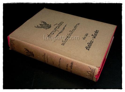 สารานุกรมไทย ฉบับราชบัณฑิตยสถาน เล่ม 22 (ภัททิยะ – มโหสถ) 9