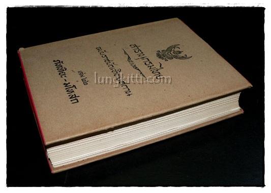 สารานุกรมไทย ฉบับราชบัณฑิตยสถาน เล่ม 22 (ภัททิยะ – มโหสถ) 7